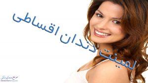 لمینت دندان اقساطی در شیراز به همراه آدرس و شماره تماس بهترین دندانپزشک متخصص لمینت دندان در شیراز